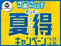 ガリバー 4号花巻店