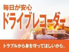 ドライブレコーダーの販売・取付けも承っております。