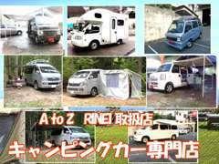 ハイエース、軽自動車、アミティを中心にキャンピングカーをラインナップ!きっとあなたお気に入りの1台が見つかるはず★