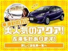 低燃費で人気のアクア♪コンパクトのハイブリッドカーならアクアが人気!