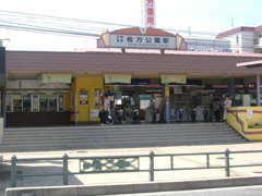 最寄の京阪電鉄・枚方公園駅です。ご連絡をくだされば、お迎えに伺いますので、お気軽にご連絡ください。