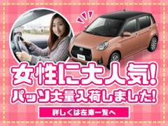 女性に人気のパッソが多数入荷♪コンパクトカーならヴィッツ、ルーミーもあります♪たくさん乗れるシエンタも展示中です♪