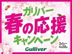 ★☆ガリバー史上最大の初売り☆★