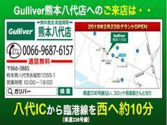 ☆★☆八代ICから臨港線(336号線)西へ約10分☆★☆