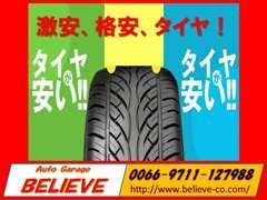 格安タイヤ取り揃えております!国産から外国産までタイヤの事なら何でもお気軽にお問い合わせください♪
