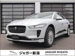 ジャガー Iペイス の中古車 S 4WD 新潟県新潟市中央区 678.0万円