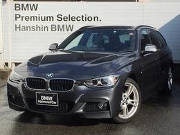 BMW 3シリーズツーリング 320i Mスポーツ 認定保証ドライビングアシストパドルシフト