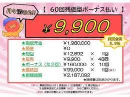 ≪60回残価型ボーナス払い≫で月々¥9900~お乗りいただけます♪(※諸経費別)他にも色々なお支払方法がございますのでご相談ください☆