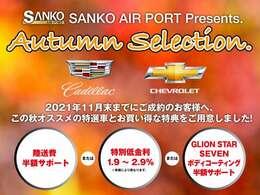 ◆「 やっぱり SANKO AIR PORTに任せて良かった! 」とご満足いただけます様、最良のカーライフをお届け致します!車両コンディションや在庫確認など、ご遠慮なくお問い合わせください。◆神戸本店TEL:078-803-8345