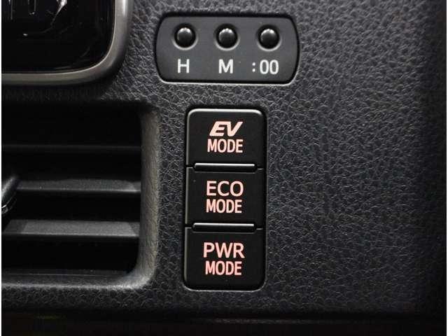 【エコモード・EVモード・パワーモード】市街地走行や高速走行中にスイッチを切り替えると燃費の向上に役立ちます。