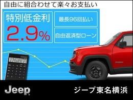 特別低金利2.9%ローンキャンペーン実施中!!是非、お問い合わせ・御来店お待ちしております☆TEL:042-799-6991