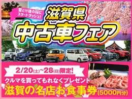 2月20~28日の期間中、滋賀県の13社の中古車店舗合同フェア開催!