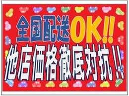 弊社では月販の約3割をメールやお電話でお問合せ頂きました三重県外のお客様へ販売しております。日本全国陸送可能です!059-346-3900までご連絡下さい!!
