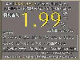 MAZDAの第6,7世代商品群のデモアップは優待金利1.99%でご用意しております。お気軽にお問合せください!