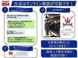 弊社では、ご自宅にいてもお車の状態をご覧頂けるライブ商談を導入しております。詳細の説明動画をYouTubeにて配信しておりますので、下記URLからご覧くださいませ。https://youtu.be/foJdVPPjPSc