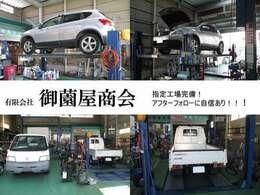 車検整備工場完備!アフターサービス自信あります!!お車の事なら何でもご相談ください!