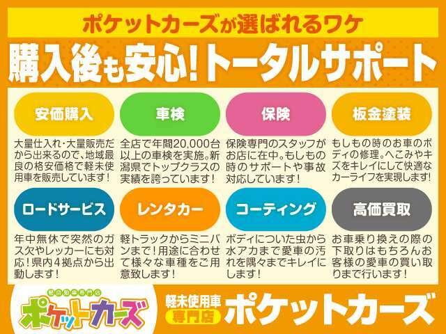 【ポケットカーズが選ばれるワケ】☆☆ 車検 ☆☆ 全店で年間20,000台以上の車検を実施。新潟県でNO1の実績を誇っています!
