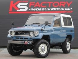 トヨタ ランドクルーザー70 4.2 ZX FRPトップ ディーゼル 4WD NOX適合 ナロー リフトUP