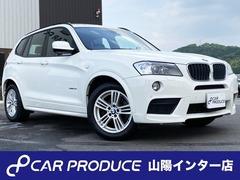BMW X3 の中古車 xドライブ20d ブルーパフォーマンス Mスポーツパッケージ ディーゼルターボ 4WD 岡山県赤磐市 118.0万円