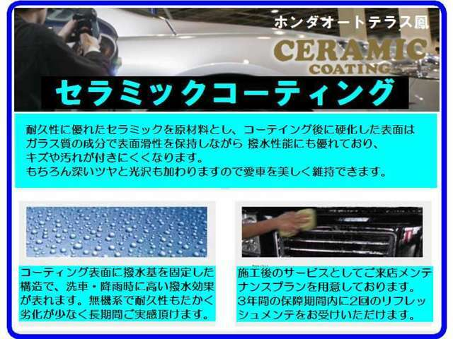 Bプラン画像:硬化したコーティング表面はガラス質の成分で撥水性能に優れキズや汚れが付きにくくなります。耐久力も長く水洗いとシャンプー洗車だけお手入れもラクラク。無料メンテはご来店いただけるお客様のみとなります。