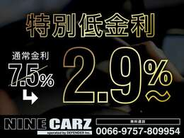 2.9%~の低金利マイカーローン!事前ローン審査だけでもOKです☆ ローン審査に悩むお客様のご相談承ります。