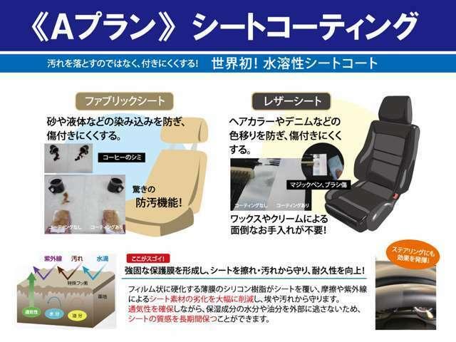 Aプラン画像:【 シートコーティング 】シートにコーティングをする新たな新発想!業界初水溶性シートコート!有機溶剤不使用なのでお子様にもご安心です。