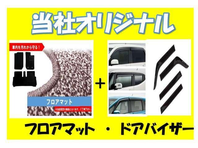 Aプラン画像:当店オリジナルの軽自動車専用マット&バイザーセットパックです♪車種専用設計ですのでピッタリとフィットしますので純正のクオリティと変わりません☆新車・未使用車に特におススメですよ☆☆