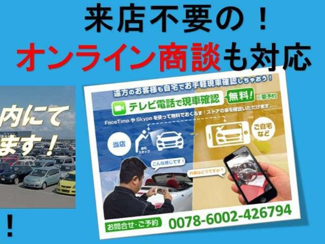 【テレビ電話で現車確認】神戸市にあるおくるまストア実店舗に来店いただけない遠方のお客様でもスマホがあればFacetimeやSkypeなどを使ってスタッフがリアルタイムに動画でご案内します。【無料】0078-6002-426794