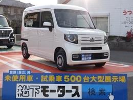 ホンダ N-VAN 660 +スタイル ファン ターボ ホンダセンシング ナビPKGタ-ボ バックカメラ 届出済未使用車