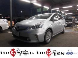 トヨタ プリウスα 1.8 S 禁煙 SDナビ Fセグ ETC Bカメ 車検2年含
