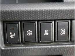 各種安全スイッチ。