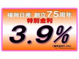 低金利 3.9% オートローン実施中! (但し、所要資金50万円以上に限ります)