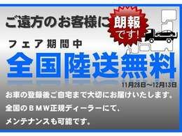 ◆フェア開催中◆特別低金利2.99%(通常金利3.95%)がご利用頂けます。(全モデル対象)◆BMW1年延長保証無償、2年延長半額サポート(指定モデル、指定条件あり)