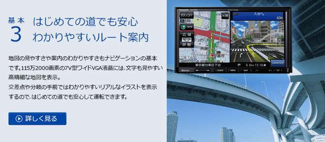 Aプラン画像:見やすい地図ルート表示で、運転していただけます!地図上の細かい文字もくっきり表示☆
