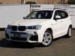 BMW X3 xドライブ20d Mスポーツ ディーゼルターボ 4WD 認定中古車 黒革 18AW サンルーフ