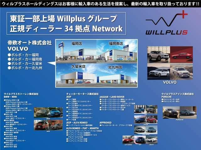 ◆東証一部上場 WILLPLUSグループ正規ディーラー10ブランド・34拠点のネットワーク。