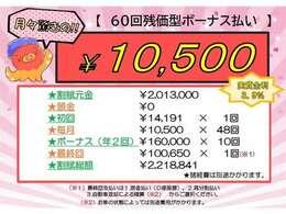 ≪60回残価型ボーナス払い≫で月々¥10500~お乗りいただけます♪(※諸経費別)他にも色々なお支払方法がございますのでご相談ください☆