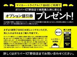ガリバーICT野田店だけのオリジナルプランです!詳しくはお問い合わせください!