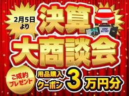 決算大商談会開催いたします☆用品購入3万円分クーポン☆商談プレゼントもご用意し、皆様のご来店をお待ちしております!この機会にぜひ、気になるお車をお問い合わせください!