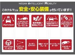 安全・安心装備が付いています!!NISSAN INTELLIGENT MOBILITY