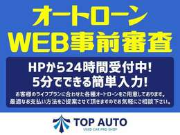 自社HPへGO★http://www.topauto.jp/