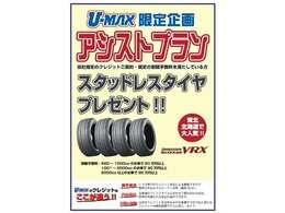 冬タイヤ(ブリヂストンVRX)がもらえるお得なプランがあります。詳しくはスタッフまでお問い合わせください。