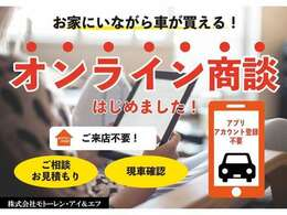 オンライン商談始めました!車両、保証、気になる箇所をご自宅で確認可能です!!