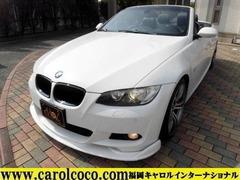 BMW 3シリーズカブリオレ の中古車 335i Mスポーツパッケージ 福岡県朝倉市 196.0万円