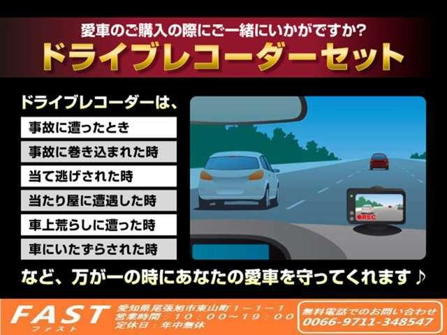 Aプラン画像:万が一の時にあなたを守ってくれるドライブレコーダー!