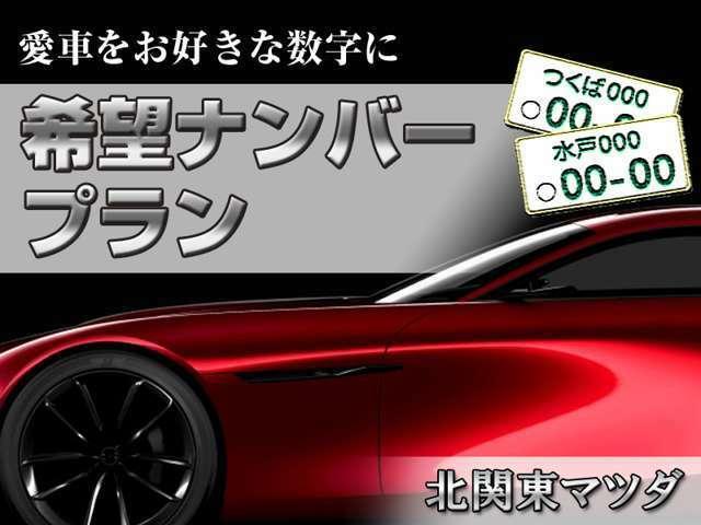 Bプラン画像:愛車にお好きな番号を!希望ナンバープラン。