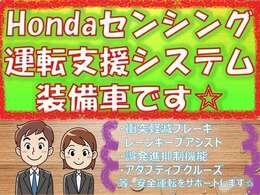 【Honda SENSING】『事故に遭わない社会』の実現を目指した、Honda独自の安全運転支援システムで、ミリ波レーダーと単眼カメラという2種類のセンサーを駆使し、先進の技術で制御してくれます!!