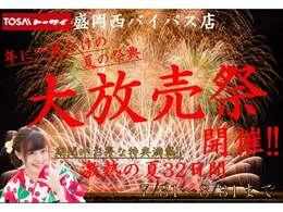 8月は年に一度の夏の祭典「大放売祭」開催!!!お得な特典もご用意!! 熱い熱い32日間!!まずはお問合せお待ちしております!!