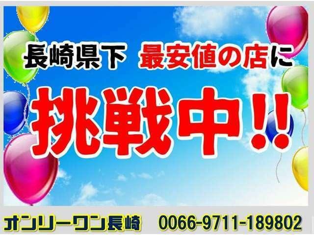 ★当店はサービスや品質をおとさず長崎県下で1番お得な価格の店に挑戦中★