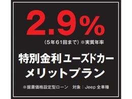 ローン金利2.9%をご利用頂けます。
